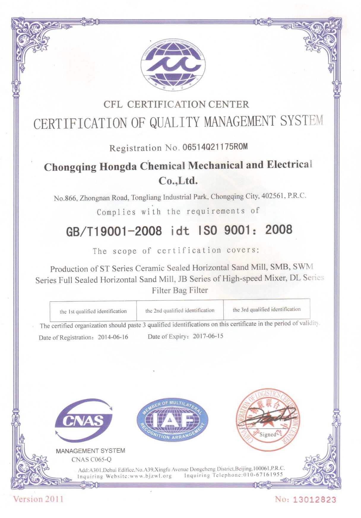 砂磨机ISO900认证(英文)